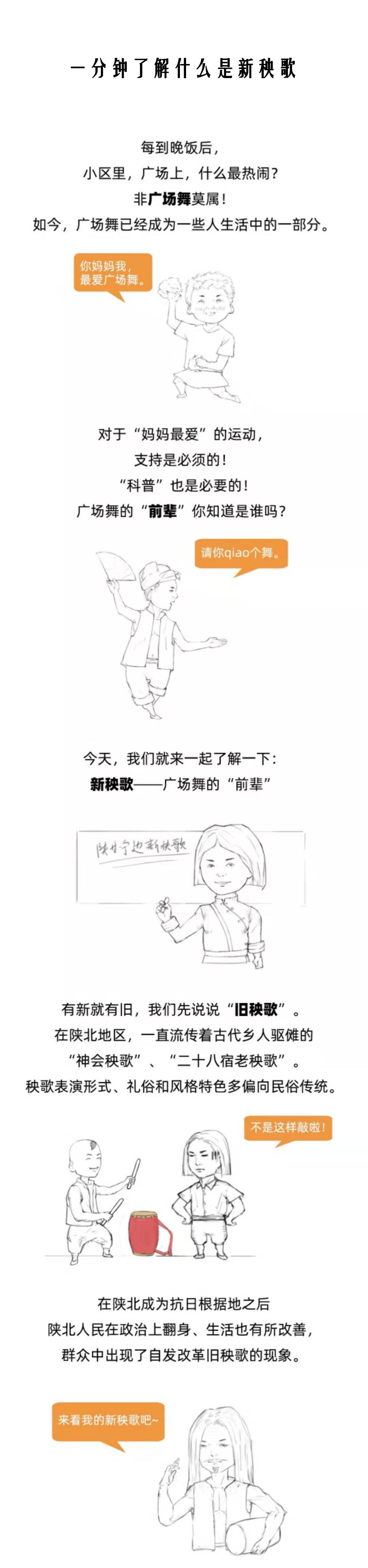 翔云漫画《一分钟了解什么是新秧歌》
