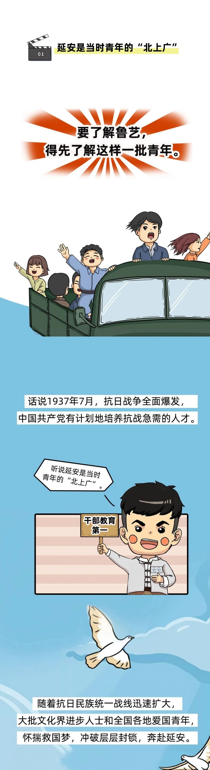 关于鲁艺,除了《黄河大合唱》,你还应该知道啥?