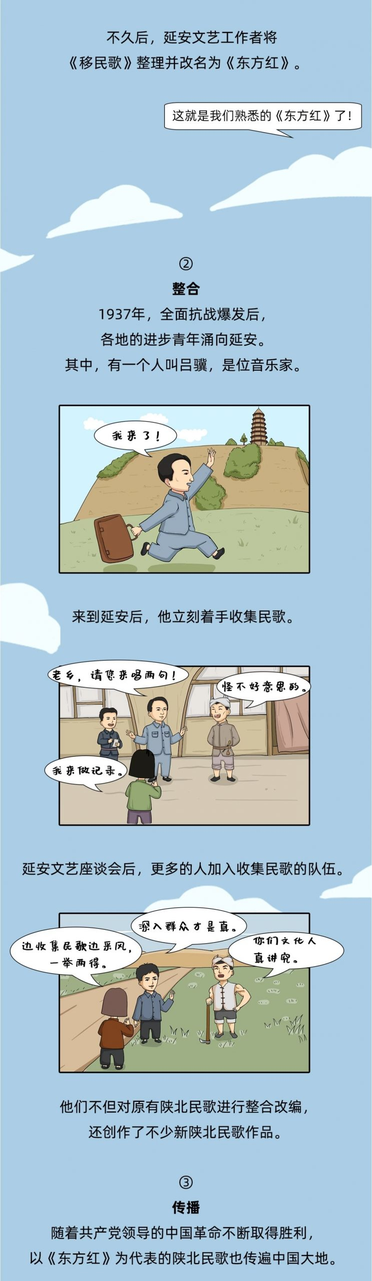与时代同行,陕北民歌成长记