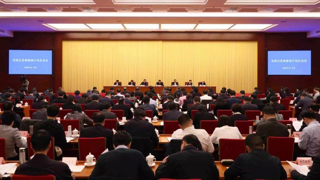 全国文化和旅游厅局长会议在京召开 —— 推动文化和旅游改革发展再上新台阶