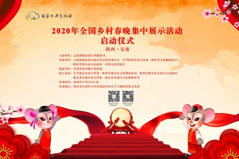 """2020年全国乡村春晚集中展示活动""""美丽乡村·鼓舞安塞""""即将上演"""