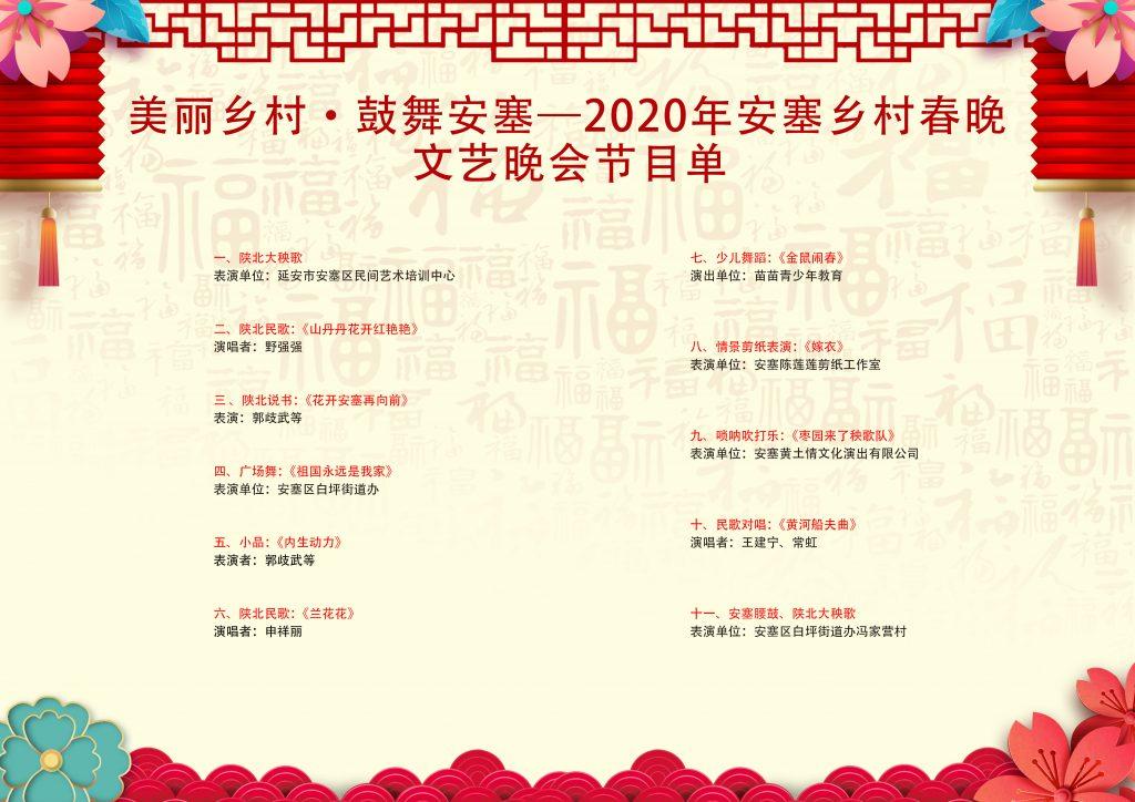 """020年全国乡村春晚集中展示活动""""美丽乡村·鼓舞安塞""""即将上演"""""""