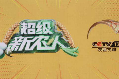 央视来塞录制新节目 寻访新农人展示乡村振兴成果