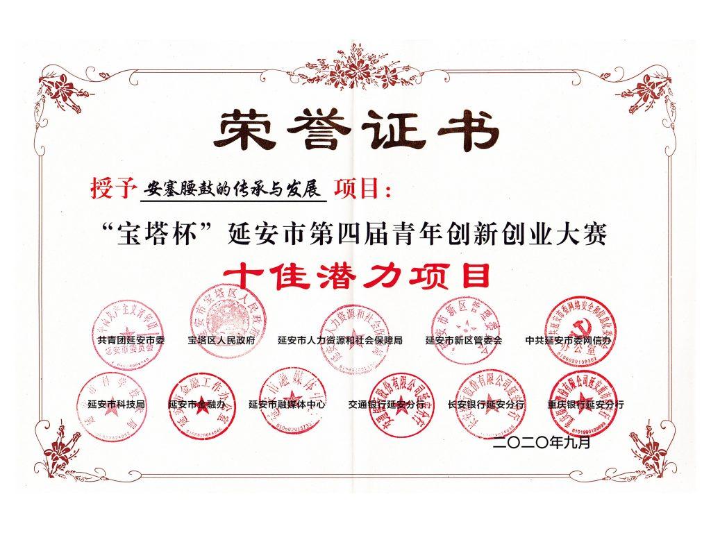 """""""宝塔杯""""延安市第四届青年创新创业大赛"""